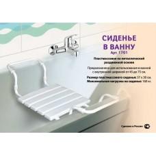 Сидение для ванной Арт. 1701 белое