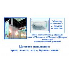 """Карниз для в/к """"Угловой хром"""" цельнометаллический(р)"""