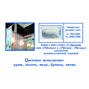 """Карниз для в/к """"Г-образный"""" хром цельнометаллический(р)"""