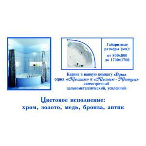 """Карниз для в/к """"Дуга хром"""" цельнометаллический 1500*1500"""