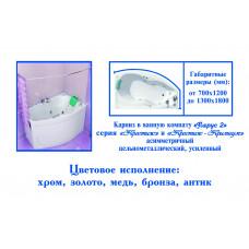 """Карниз для в/к """"Парус хром 2"""" цельнометаллический(к)"""