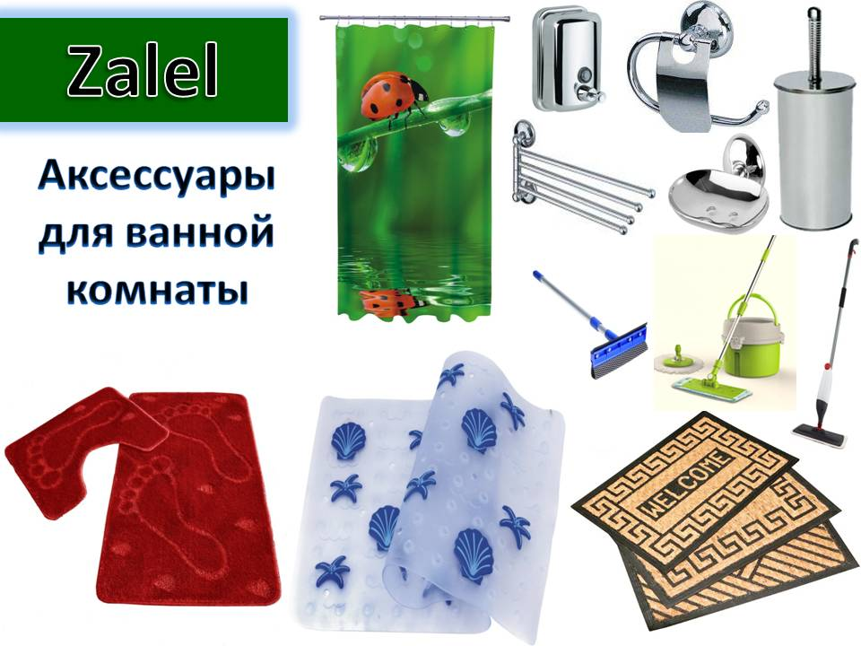 Хозтовары ZALEL.RU